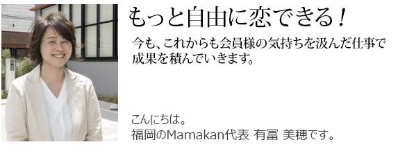 こんにちは。 福岡のMamakan代表 有冨 美穂です。